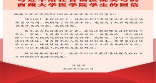 چینی صدر کا تبت یونیورسٹی کے طلباء کے خط کا جواب