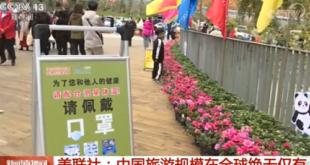 قومی دن کی تعطیلات: شعبہ سیاحت میں بہتری پُراعتماد چین کی عکاسی ہے۔ امریکی ذرائع ابلاغ