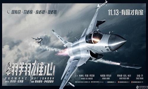 """بیجنگ میں پاکستانی فلم """"پرواز ہے جنون"""" کا پریمیئر"""