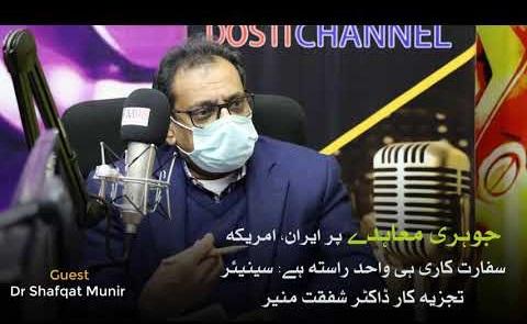 جوہری معاہدے پر ایران، امریکہ سفارت کاری ہی واحد راستہ ہے: سینیئر تجزیہ کار ڈاکٹر شفقت منیر