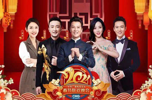 چائنہ میڈیا گروپ کی جانب سے عالمی ناظرین کو جشن بہار ایوننگ گالا 2021 میں شرکت کی دعوت