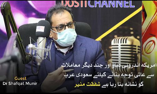 امریکہ اندرونی دباؤ اور چند دیگر معاملات سے عالمی توجہ ہٹانے کیلئے سعودی عرب کو نشانہ بنا رہا ہے، ڈاکٹر شفقت منیر