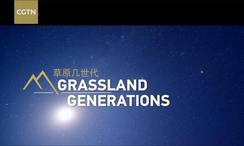 پہاڑوں کے پار سنکیانگ میں زندگی نامی سلسلہ وار ویڈیوز: سبزہ زاروں میں بسنے والوں کی نسل در نسل زندگیاں