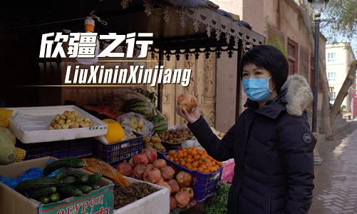 سی جی ٹی این کی میزبان لیو شین نے قدیم شہر کاشغر کا دورہ کیا۔ان کے ہمراہ جانئے کیا مقامی رہائشی اپنی زندگی سے مطمئن ہیں؟