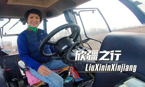 سی جی ٹی ان کی نامہ نگار لیو شین کے ساتھ سنکیانگ کی سیر