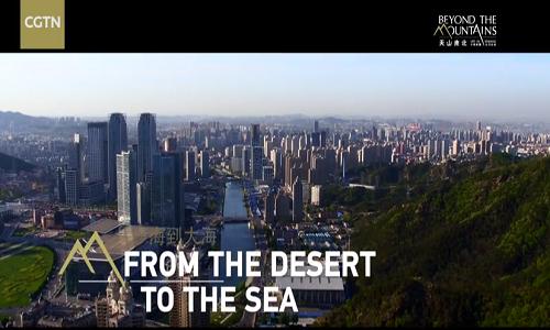 سنکیانگ : صحرا سے سمندر تک
