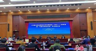 چین کے تعلقات کے فروغ سے متعلق رپورٹ (2021) جاری