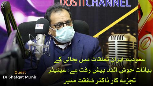 سعودی-ایران تعلقات میں بحالی کے بیانات خوش آئند پیش رفت ہے: سنیئر تجزیہ کار ڈاکٹر شفقت منیر