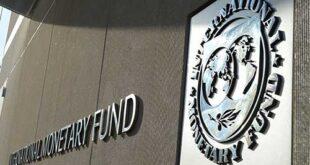 آئی ایم ایف نے غریب ممالک کو رعایتی قرضے فراہم کرنے کی منظوری دے دی