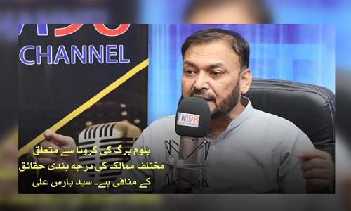 بلوم برگ کی کرونا سے متعلق مختلف ممالک کی درجہ بندی حقائق کی منافی ہے: سید پارس علی
