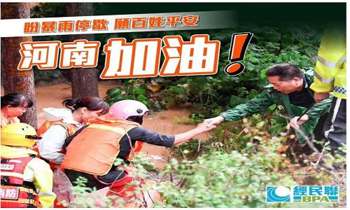 ہانگ کانگ کے مختلف حلقوں کی جانب سے سیلاب سے متاثرہ علاقوں کی حمایت کے لیے ٹھوس اقدامات