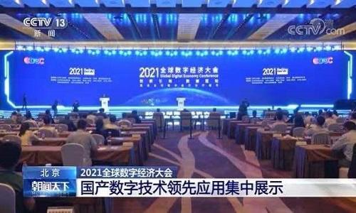 ڈیجیٹل معیشت کی شرح نمو کے لحاظ سے چین دنیا میں سرفہرست ہے