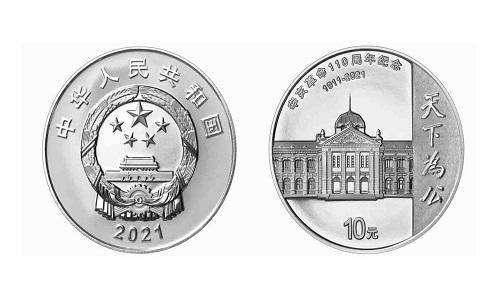 چین کے مرکزی بینک نے 1911 کے انقلاب کی سالگرہ کے موقع پر یادگاری سکہ جاری کر دیا
