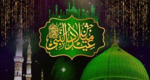 عید میلاد النبی صلی اﷲ علیہ و آلہ وسلم 19 اکتوبر کو انتہائی عقیدت و احترام کے ساتھ منائی جائے گی